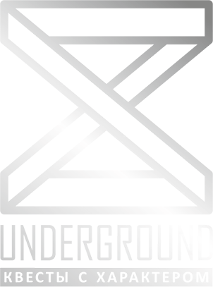 Квеструм UNDERGROUND | квесты с характером | Пермь